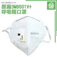 《安居生活館》工業用口罩 男女適用 防護口罩 白色 成人立體口罩 3M防塵口罩 MIT-3M9501V+ 防護型口罩