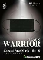 【上好生醫】武士黑 成人醫療口罩50入/盒 光點藥局 2013880