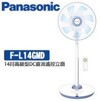 【Panasonic 國際牌】14吋 DC直流馬達高級型風扇 立扇(F-L14GMD)
