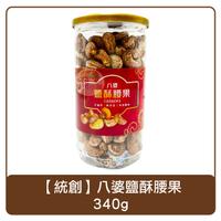 越南 統創 八婆鹽酥腰果罐 340g 堅果