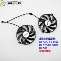 【現貨+免運】✉訊景XFX R7 360/ R9 370X/R9 370/R9 380X/RX 560 顯卡散熱風扇