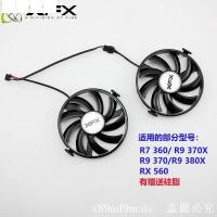 訊景XFX R7 360  R9 370X R9 370 R9 380X RX 560 顯卡散熱風扇