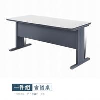 【StyleWork】[VA7]伊佐SRM-120x80會議桌VA7-SR-1208-M(台灣製 DIY組裝 會議桌)