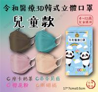 🌸兒童新品上市🌸俊廷貿易【令和醫療KF94 3D立體兒童口罩】3入組-MD+MIT雙鋼印 ✔️3盒30入