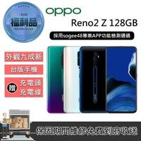 【OPPO】福利品 Reno2 Z 128GB(外觀九成新)