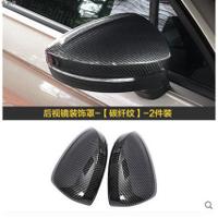 VW 16-20 Touran後視鏡蓋裝飾蓋汽車用品內外飾改裝專用配件 Touran L車族匯