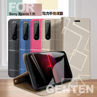 【GENTEN】for Sony Xperia 1 III 極簡立方磁力手機皮套