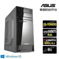 【NVIDIA】i5六核{天馬奇兵W}GTX1050Ti獨顯Win10電玩機(i5-10400/華碩B560/8G/500G_SSD/GTX1050Ti-4G)