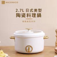 【NICONICO奶油鍋系列】2.7L日式美型陶瓷料理鍋(NI-GP932)