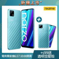 +99送空壓殼【realme】narzo 30A G85超大電量遊戲機-鐳射藍(4G/64G)