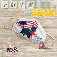 SH上好 醫療防護口罩 (台灣戰貓、立陶宛、台日美、台美)成人醫療口罩30入/盒