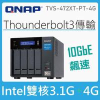 【QNAP 威聯通】TVS-472XT-PT-4G 4Bay NAS 網路儲存伺服器(不含硬碟)