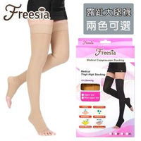 【Freesia】醫療彈性襪超薄型-露趾大腿壓力襪(靜脈曲張襪)