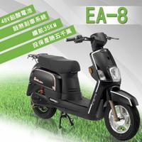 (客約)【e路通】EA-8 小QC 48V 鉛酸 鼓煞剎車 直筒液壓前後避震 電動車 (電動自行車)(買再送摺疊車)