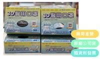 """""""順易利""""成人3D醫用口罩 立體醫療口罩 50入/盒"""