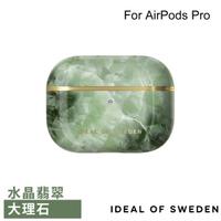 【IDEAL OF SWEDEN】AirPods Pro 北歐時尚瑞典流行耳機保護殼(水晶翡翠大理石)