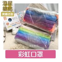 ⭐澄星藥局⭐【最後數量】 彩虹 🌈 丰荷成人醫用口罩 30入/盒 台灣製/雙鋼印/醫療口罩