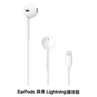 Apple原廠 EarPods 具備 Lightning 連接器有線耳機