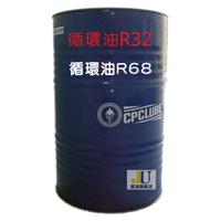 特級循環機油 R32 200公升