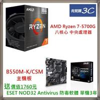 【主機板+CPU】 華碩 ASUS PRIME B550M-K/CSM 主機板 + AMD Ryzen 7-5700G 八核心 中央處理器