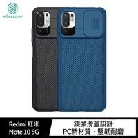 【NILLKIN】Redmi Note 10 5G/POCO M3 Pro 5G 黑鏡保護殼