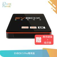 【易播】EVBOX 5 Pro 電視盒 超豪華贈品 I8無線鍵盤 追劇神器