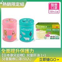 【日本康兒益糖】兒童肝油紅1瓶+綠1瓶+康乃馨雙鋼印兒童醫療口罩(50片/盒)