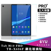適用於聯想 Lenovo Tab M10 FHD Plus TB-X606F X606 9H 鋼化玻璃貼 螢幕貼 保護貼