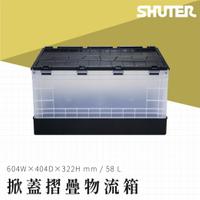 FB-6040L 掀蓋摺疊物流箱 整理箱 收納箱 置物箱 工業風