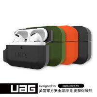 【UAG】AirPods Pro 耐衝擊防水防塵保護殼|耳機殼 AirPods Pro保護套 耳機保護 軟殼 防水防塵