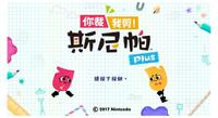 美琪 任天堂二手遊戲 Switch 你裁我剪! 中文