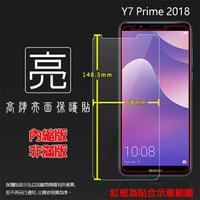 亮面螢幕保護貼 HUAWEI 華為 Y7 Prime 2018 LDN-TL10 保護貼 軟性 高清 亮貼 亮面貼 保護膜 手機膜