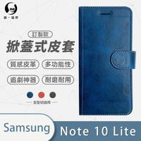 【o-one】Samsung Galaxy Note10 Lite 高質感皮革可立式掀蓋手機皮套 手機殼(多色可選)
