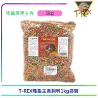 【T-REX】陸龜和箱龜專用飼料1KG補充包(專業烏龜飼料)
