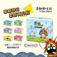 【淨風】馬卡龍抽取式衛生紙100抽10包8袋/箱