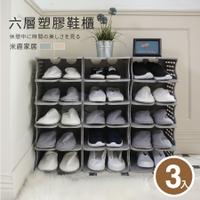 可拆裝鞋櫃 簡易鞋櫃 開放式 6層塑膠鞋櫃 3入 鞋櫃 鞋子收納 拖鞋架 拖鞋收納 玄關鞋櫃 塑膠鞋架 鞋架