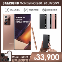 原廠全透視感應皮套組【SAMSUNG 三星】Galaxy Note 20 Ultra 5G 6.9吋三主鏡超強攝影旗艦機(12G/512G)