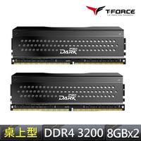 【Team 十銓】T-FORCE DARK PRO DDR4-3200 16GBˍ8Gx2 CL14 灰色 桌上型超頻記憶體