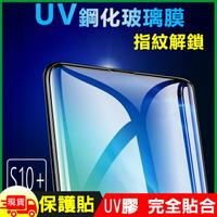 Samsung 三星S10e/S10/S10+鋼化玻璃UV保護貼保護膜