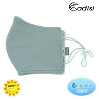 【ADISI】銅纖維消臭抗UV立體剪裁口罩面罩AS20024(涼感紗、抗紫外線、抗菌、通勤)