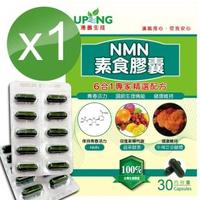 【湧鵬生技】高濃度NMN素食膠囊1入組(NMN:藻精蛋白:每盒30顆:共30顆)