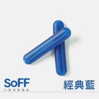 SoFF口罩減壓護套(不會脫落的口罩減壓護套)
