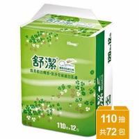 舒潔抽取式衛生紙(110抽x72包)