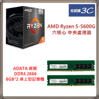 【CPU+記憶體】AMD Ryzen 5-5600G 六核心 中央處理器 + ADATA 威剛 DDR4 2666 8GB*2 桌上型記憶體