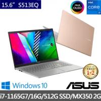 【ASUS 華碩】VivoBook S513EQ 15.6吋OLED輕薄筆電-魔幻金(i7-1165G7/16G/512G PCIE SSD/MX350 2G/W10)