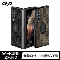 【愛瘋潮】99免運 手機套 QinD SAMSUNG Galaxy Z Fold 3 碳纖維紋支架保護殼 手機殼