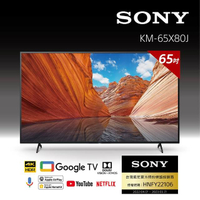 【SONY 索尼】BRAVIA 65型 4K Google TV 顯示器 KM-65X80J(居家工作 & 線上教學專用機)