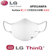 LG PuriCare 第二代 口罩型空氣清淨機-質感白 AP551AWFA