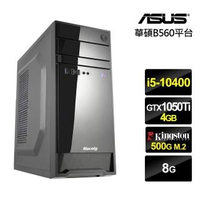 【NVIDIA】i5六核{天馬奇兵}GTX1050Ti獨顯電玩機(i5-10400/華碩B560/8G/500G_SSD/索泰GTX1050Ti)