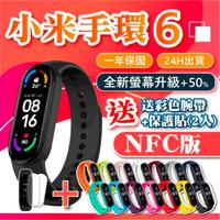 快速出貨 小米手環6 NFC版 送水凝膜保護貼+彩色腕帶 智能手環 運動手環 血氧偵測 磁吸充電 計